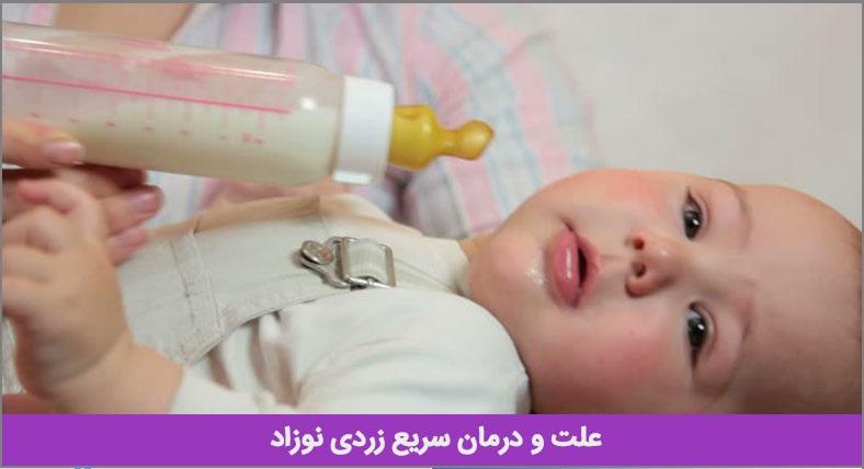 رایج ترین درمان های خانگی زردی نوزاد